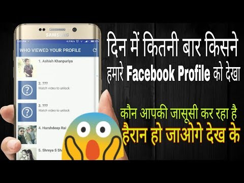 How to see who views your Facebook Profile Daily   You will shocked after watching this