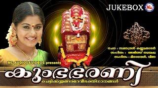 കുംഭഭരണി | Kumbha Bharani | മീരാനന്ദൻ ആലപിച്ച ദേവീഗീതങ്ങൾ | Devi Devotional Songs Malayalam