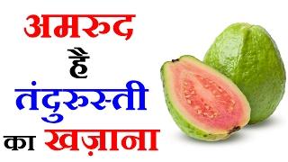 अमरुद के फायदे Guava Benefits in Hindi