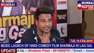 MUSIC LAUNCH OF HINDI COMEDY FILM SHARMAJI KI LAG GAI