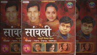 सांवली | Sanwali | Pawan, Pankaj and Monika | Nagpuri Full Movie with Songs | Old Film