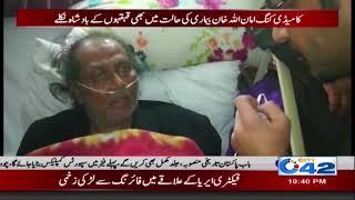 کامیڈی کنگ امان اللہ خان بیماری کی حالت میں بھی قہقوں کے بادشاہ نکلے