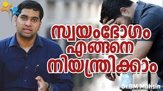 സ്വയംഭോഗം എങ്ങനെ നിയന്ത്രിക്കാം - Health Video Malayalam