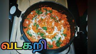 வடகறி இப்படி செய்தால் ரோடு கடை சுவையில் கிடைக்கும்.  Vadacurry recipe in tamil.Vada curry Road side.