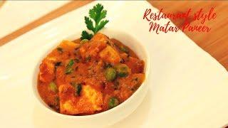मटर पनीर रेसिपी रेस्टोरेंट स्टाइल   Matar Paneer in restaurant style