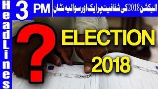 Election 2018 Ki Shafafiyat Per Aik Aur Sawaliya Nishaan - Headlines 3PM - 18 June 2018 - Dunya News