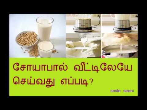 சோயாபால் வீட்டிலேயே செய்வது எப்படி?(how to make soya milk at home_