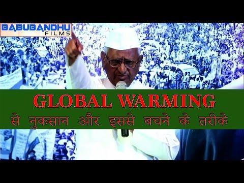SOLUTION FOR GLOBAL WARMING,ग्लोबल  वार्मिंग से नुकसान और इससे बचने के तरीके