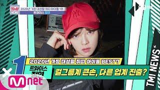 [ENG sub] Mnet TMI NEWS [25회] 태몽부터 남다른 부동산계 큰손! '트와이스 정연' 200115 EP.25