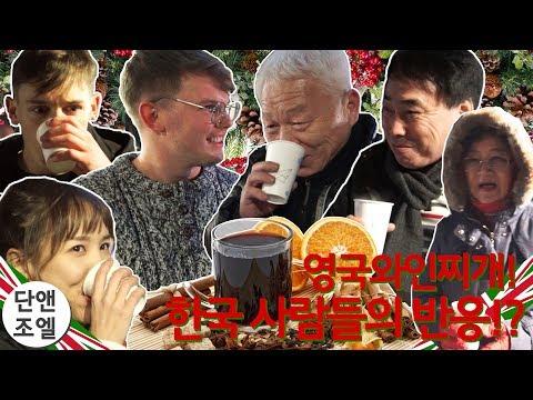 국가비씨가 만든 와인찌개 처음 드셔 보신 한국어르신들의 반응?!