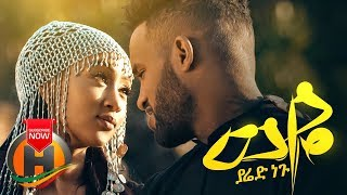 Yared Negu - Weye   ወዬ - New Ethiopian Music 2019 (Official Video)