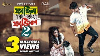Fahim The Great Fajil 2   ফাহিম দ্যা গ্রেট ফাজিল ২। Bangla Eid Natok 2019   Ft Tawsif & Safa Kabir