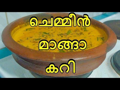 chemmeen mango curry kerala style | ചെമ്മീൻ മാങ്ങാ കറി | chemmeen curry