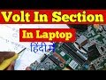 volt in section in laptop !! laptop motherboard testing step by step.
