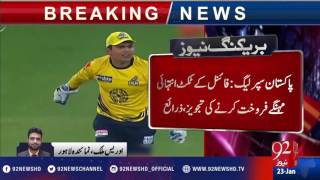 Pakistan Super League Final Tickets Rates - 23-01-2017 - 92NewsHD