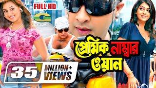 Bangla Movie   Premik Number One   প্রেমিক নাম্বার ওয়ান   Shakib Khan   Apu Biswas   Nipun