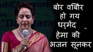 Hema Malini Released Her Bhajan Album Gopala Ko Samarpan Dharmendar Sunkar Huye Bor Vibor