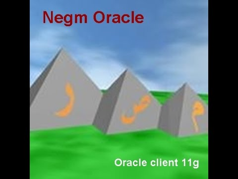 شاهد وتعلم - Oracle client 11g - 18 UnInstall Oracle client