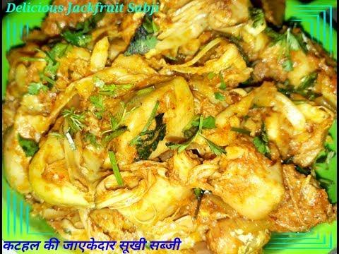 कटहल की जाएकेदार सूखी सब्जी |Jackfruit Sabji