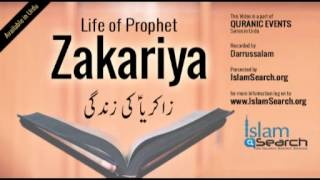 Events of Prophet Zakariya