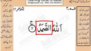 Quran in urdu Surah 112 Al Ikhlas 002  Learn Quran translation in Urdu Easy Quran Learning 4
