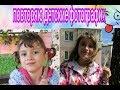 Download  Повторяю детские фотографии)♥️ MP3,3GP,MP4