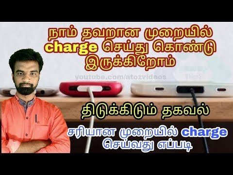 How To Properly Charge Your Smartphone | Tips & Tricks in Tamil # 11