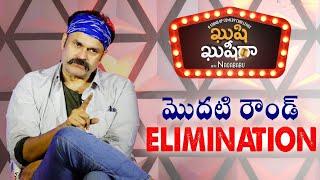 Kushi Kushiga | Elimination Round 1 | Telugu Comedy Series | Nagababu Konidela Originals | Infinitum