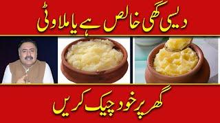 How To Test Pure Desi Ghee At Home | Asli Desi Ghee Ki Pehchan | Desi Ghee Mein Milawat Check Karien