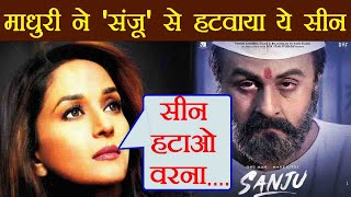 Sanju: Madhuri Dixit Forces makers to delete This Seen of her with Sanjay Dutt | FilmiBeat