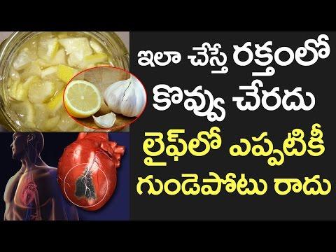AMAZING! Garlic and Lemon Juice Can Reduce Cholesterol | Health Tips in Telugu | VTube Telugu