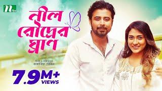 NTV Romantic Natok - Nil Roudrer Ghran | নীল ফড়িঙের ঘ্রাণ | Afran Nisho | Mehjabin