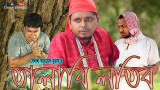 নাটকঃ তালাবি লতিব। Belal Ahmed Murad। Sylheti Natok। Bangla Natok। Comedy Natok। New Natok 2019