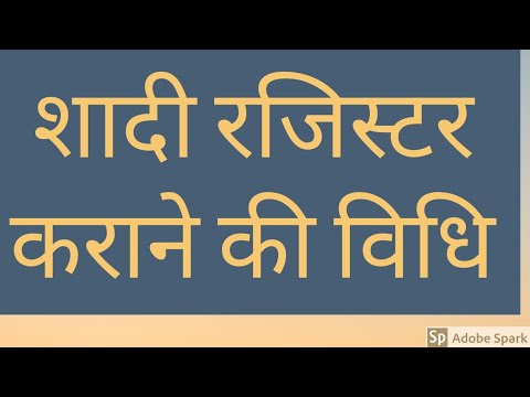 LAW IN INDIA - Registration of Hindu Marriage