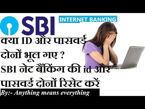 how to reset sbi net banking user id password एसबीआई नेट बैंकिंग यूजर आईडी पासवर्ड को कैसे करें by a