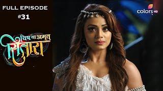 Vish Ya Amrit Sitaara - 15th January 2019 - विष या अमृत सितारा - Full Episode