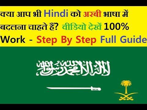How To Learn Hindi To Arabic In Hindi/Urdu