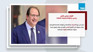 #x202b;أخبار Ten - انفوجراف| اللواء عباس كامل رئيس جهاز المخابرات العامة الحالي#x202c;lrm;
