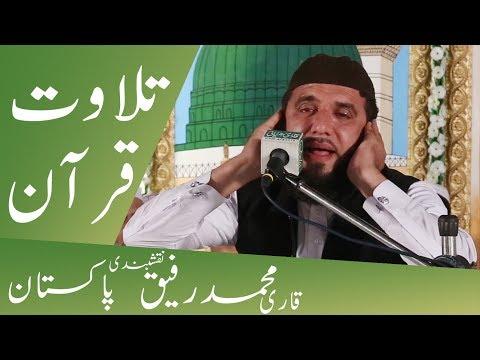 Beautiful Tilawat Quran Qari Muhammad Rafiq Naqshbandi Jamia Naeemia Lahore 2018