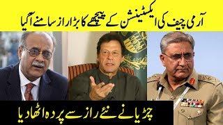 Army Chief Ki Extension Ki Bari Waja Samnay Agai | Sethi Sey Sawal | NS