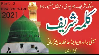 Kalma || New Kalma Sharif 2021 || Khadim Rizvi Janaza Full Video || Saifi Bradran and Ayesha Kiyani