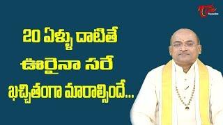 20 ఏళ్ళు దాటితే ఊరైనా సరే ఖచ్చితంగా మారాల్సిందే..   Garikapati Narasimharao   TeluguOne