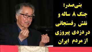 بنیصدر: جنگ ۸ ساله و نقش رفسنجانی در دزدی پیروزی از مردم ایران