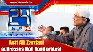 Asif Ali Zardari speech at Lahore Mall Road protest