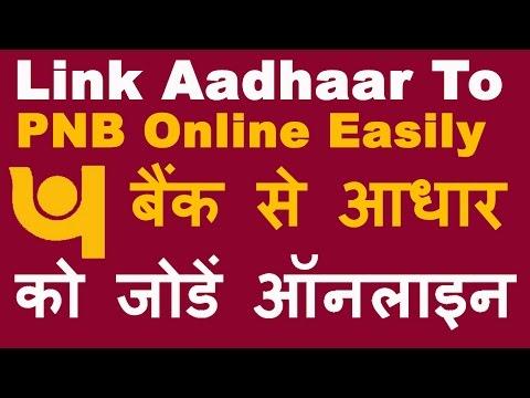 Link Aadhaar Card to Punjab National Bank Account Online (aadhar link to pnb bank)