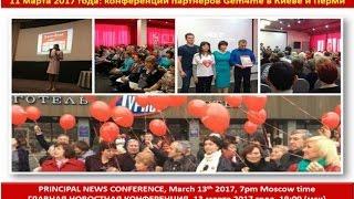 13.03.17г. Главная новостная конференция Gem4me.