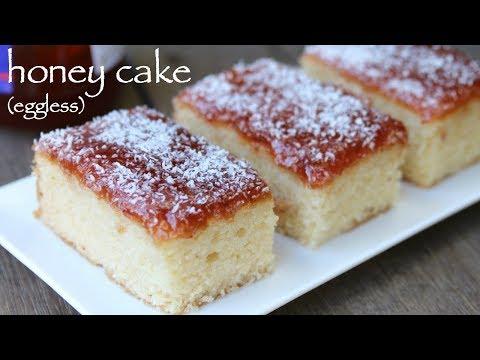 honey cake recipe | हनी केक रेसिपी | how to make eggless bakery style honey cake