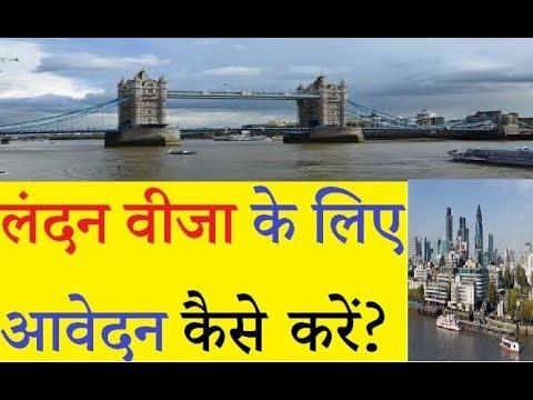 How To Apply United Kingdom Visa Apply In Hindi/Urdu