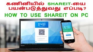 How to Use Shareit on PC  (கணினியில் ஷேர்இட்  பயன்படுத்துவது எப்படி?)