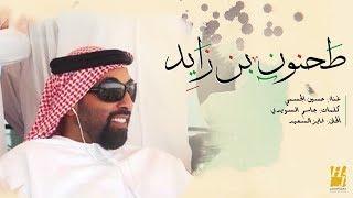 حسين الجسمي - طحنون بن زايد (حصريا)   2018